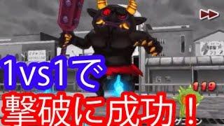getlinkyoutube.com-妖怪ウォッチ】 黒鬼なんて一匹で十分だ!1vs1のタイマン勝負で黒鬼撃破!トゲニャンだけで黒鬼を倒せるか!  アニメでお馴染み、妖怪ウォッチを三浦TVが実況! 3DS 任天堂×level5