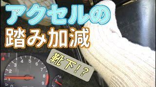 getlinkyoutube.com-「アクセル難しい!」半クラッチする時のアクセルの踏み加減 【初めてのMT車の運転】 アクセルペダル操作編
