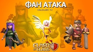 getlinkyoutube.com-17 хилок, король, королева - фан атака | Clash of Clans