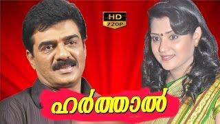 getlinkyoutube.com-Harthal | Malayalam Full Movie |Vijayraghavan | Madhu | Vani Viswanath