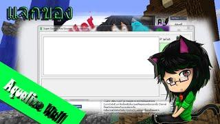getlinkyoutube.com-กิจกรรมที่ 2 แจก Code Minecraft ID แท้ ฉลอง 1,111 Subscribe!!!!