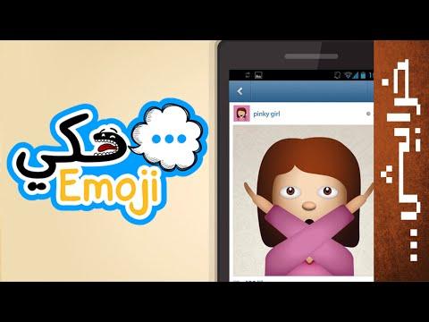 حكي Emoji# الحلقة السادسة: انستا Insta!