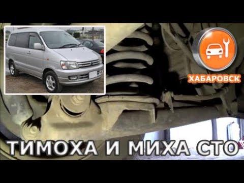 Toyota Noah - Замена сайлентблоков задних нижних продольных рычагов