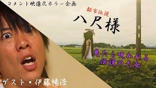 getlinkyoutube.com-伝説の大女『八尺様』ゲスト・伊藤暢浩【コメント映像化ホラー企画】