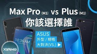 ASUS ZenFone Max Pro (M1) vs Max Plus (M1) - 你該選擇誰? | 大對決#41【小翔 XIANG】