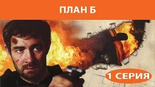 getlinkyoutube.com-План Б. Сериал. Серия 1 из 8. Феникс Кино. Боевик