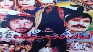 getlinkyoutube.com-Pushto Telefilm Movie - Dah Azghona Sa Galah Da - Jahangir Khan And Swati