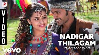 Vellakkara Durai - Nadigar Thilagam Video | Vikram Prabhu, D. Imman