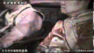 getlinkyoutube.com-高雄催眠案例:前世愛情之旅(全)