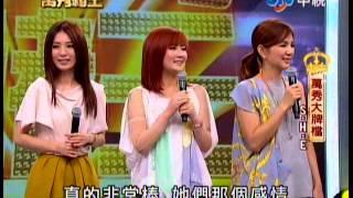 getlinkyoutube.com-20121201_萬秀豬王_S.H.E