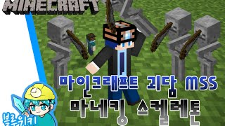 getlinkyoutube.com-[블루위키] 실화괴담! 마네킹 스켈레톤 괴담! 마인크래프트 괴담 MSS (Minecraft Strange Story)