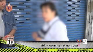 ทุบโต๊ะข่าว : เปิดลิ้นชักข่าว : จ้างพระรับบาตร ทำลายศรัทธาชาวพุทธ 25/04/58