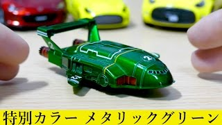 getlinkyoutube.com-【トミカ サンダーバード2号】特別カラー メタリックグリーンVer ( ^ ^ )/ @東京モーターショー2015