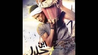 getlinkyoutube.com-مهرجان القمه و ابن حلال غناء (محمد رمضان - فيلو - تونى - شاعر الغية )