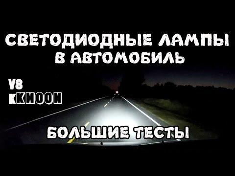 Что будет если LED лампы поставить в фары автомобиля/V8/Kkmoon