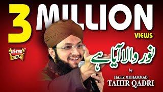 Hafiz Tahir Qadri - Noor Wala Aya Hai - 2017 - New Naat - Rabi Ul Awal width=