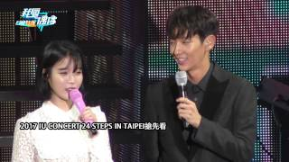 2017 IU CONCERT 24 STEPS IN TAIPEI