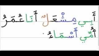 getlinkyoutube.com-تحليل جمل درس حرف الميم 1