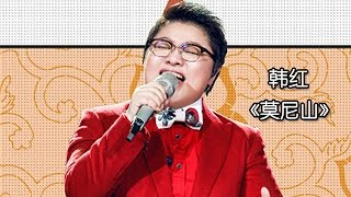 getlinkyoutube.com-《我是歌手 3》第四期单曲纯享- 韩红《莫尼山》I Am A Singer 3 EP4 Song-Han Hong Performance【湖南卫视官方版】