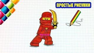 Простые рисунки #393 Рисуем красного ниндзя из Лего