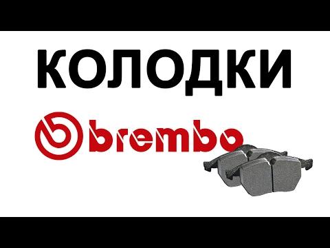 Тормозные КОЛОДКИ BREMBO отзывы