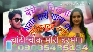 Bechela Chikhna Bhatar Tari Khana Me