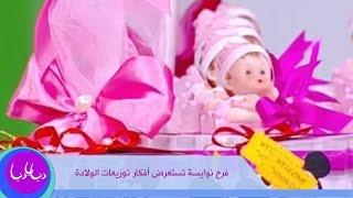 getlinkyoutube.com-فرح نوايسة تستعرض أفكار توزيعات الولادة