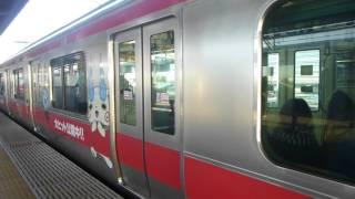 getlinkyoutube.com-【フルHD】JR京葉線E233系(5000番台) 舞浜駅停車~発車