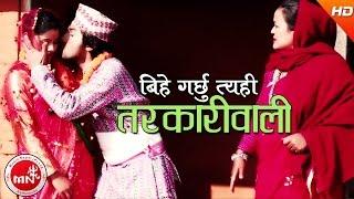 getlinkyoutube.com-New Lok Dohori   Bihe Garchhu Tyahi Tarkari Wali - Bishnu Pariyar & Sumita Kafle  Ft.Palpasa/Sangita