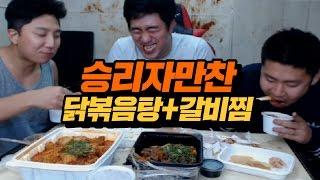 getlinkyoutube.com-철구+범프+용느 8부★ 승리자의 만찬, 닭볶음탕+갈비찜 먹방! (16.12.03-8) :: MukBang