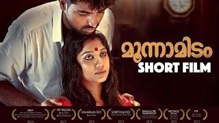 getlinkyoutube.com-Moonnamidam Malayalam Short Film - Jayasurya| Rachana Narayanan Kutty|Rj Shaan|