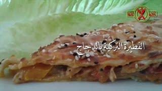 getlinkyoutube.com-طريقة عمل الفطيرة التركية بالدجاج