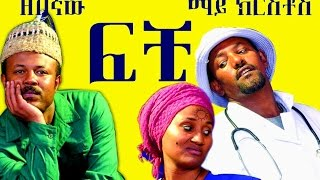 getlinkyoutube.com-Ethiopian Comedy - Fechi 2015 (ፍቺ አዲስ ኮሜዲ)