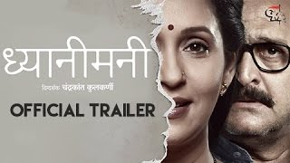 getlinkyoutube.com-Dhyanimani   Official Trailer   Mahesh Manjrekar, Ashwini Bhave, Abhijeet   Marathi Movie 2017