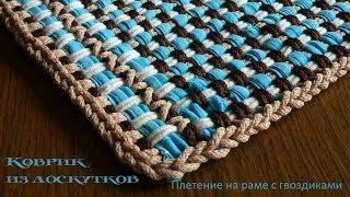 Плетение ковриков из лоскутков на рамке с гвоздиками