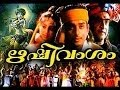 Rishi Vamsam 1999:  Full Malayalam Movie