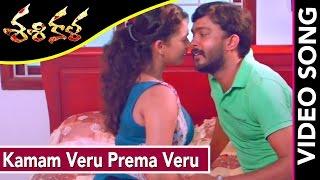 Sasikala Movie Songs || Kamam Veru Prema Vere Video Song ||  Nitin Raj, Jaya Raj