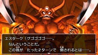getlinkyoutube.com-ドラゴンクエスト8 3DS エスターク戦 2ターン撃破