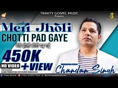 JHOLI CHOTI PAR GAI   NEW WORSHIP PUNAJB/HINDI CHRISTIAN 2013 BEST  PRAYER SONG