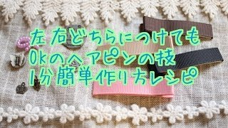 getlinkyoutube.com-1分簡単ヘアピン作り方 左右どちらでもOKの技 広島手芸雑貨店「Leche れちぇ」