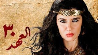getlinkyoutube.com-مسلسل العهد (الكلام المباح) - الحلقة الأخيرة (30) - El Ahd
