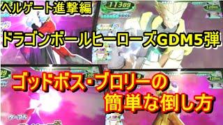 getlinkyoutube.com-DBH・GDM5弾【ゴッドボス・ブロリーの楽な勝ち方 2RでKO】