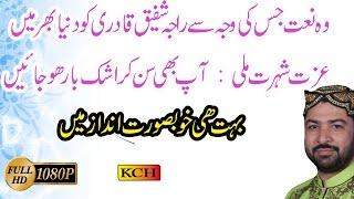 Most Beautiful Naat Sharif || HELLEMA MAIN TERY MUQADRAN || Raja Shafiq Qadri