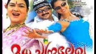 getlinkyoutube.com-Madhuchandralekha 2006 Malayalam Full Movie   Jayaram   Malayalam Movies Online