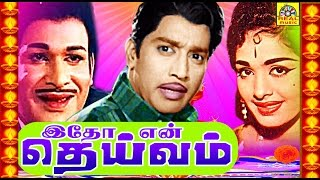 getlinkyoutube.com-Itho Enthan Dhaivam | Super Hit Tamil Full Movie | HD
