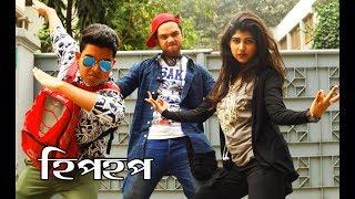 Casual Boys VS Hiphop Boys 2 | মাথানষ্ট কর্মকান্ড | New Bangla Funny Video |Prank King Entertainment