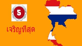 5 จังหวัดที่เจริญที่สุดในประเทศไทย