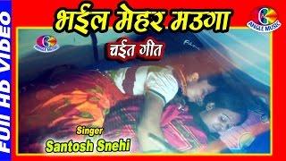 2017 Superhit Chaita  Bhayil Mehar Mauga # Santosh Snehi