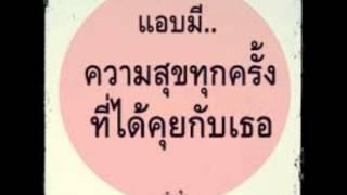 getlinkyoutube.com-กลอนแอบรัก