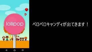 getlinkyoutube.com-androidスマートフォン・タブレット裏技!バージョン情報を連打すると???